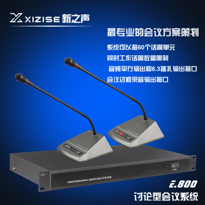 Hand in hand conference system host professional conference chairman smart phone microphone engineering preferred anti-interference