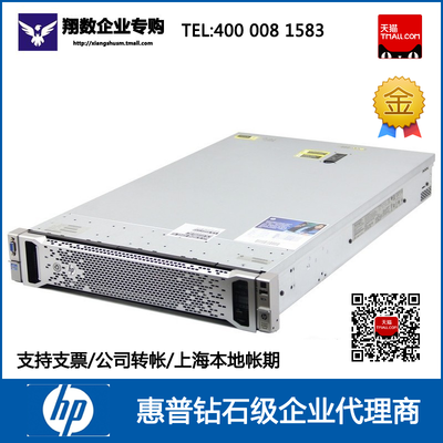 HP/惠普 服务器 ProLiant DL388 Gen9 E5-2609v3 16G 2*300G 六核