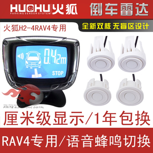 Firefox H2-4 Toyota RAV4 LCD blue color at the end of live-mute/speech/voice 4 probe beeping