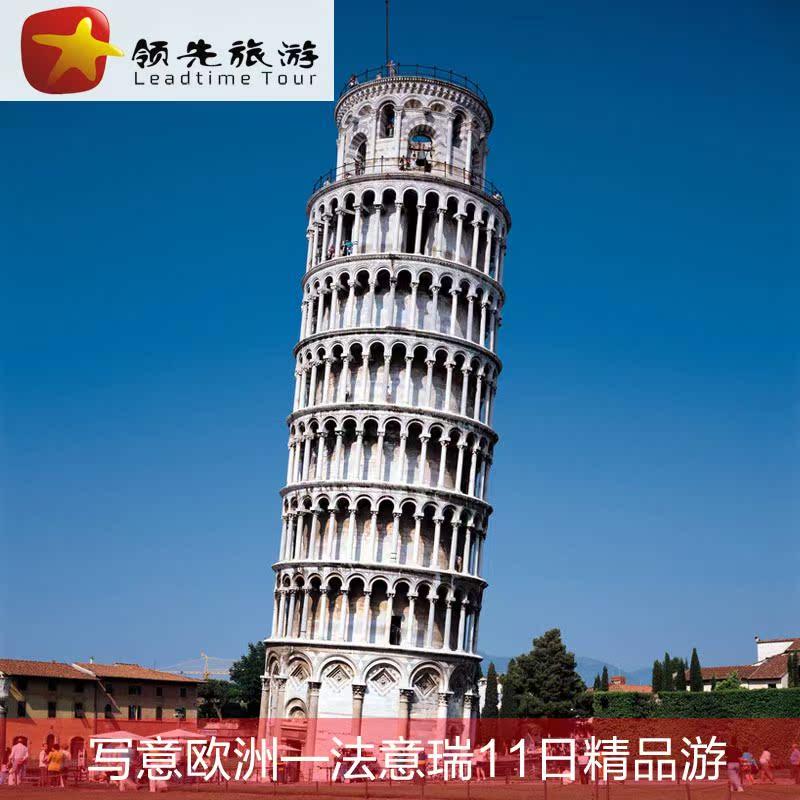 北京出发 西欧 法意瑞11日精品游(7-8月团期) 领先旅游