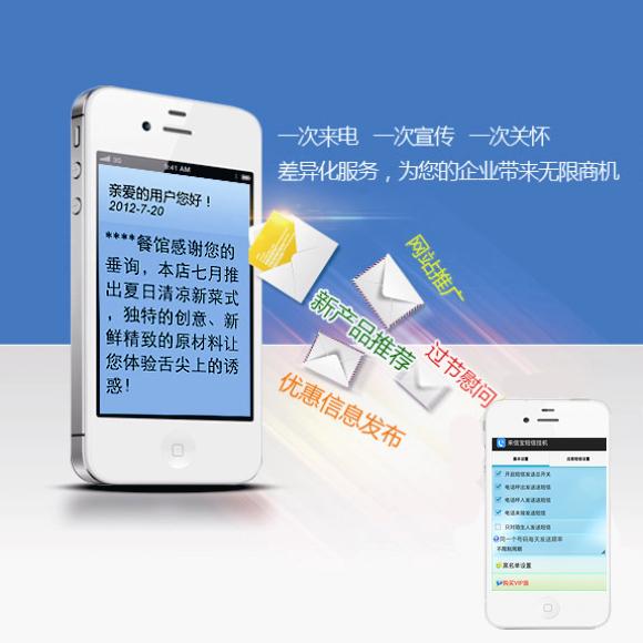 来信宝移动联通电信安卓手机挂机短信app永久使用版特价促销