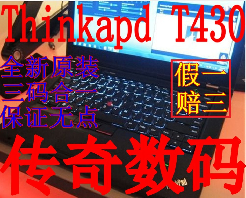 ноутбук Thinkpad T430(23442MC) I7 CTO AU1 AT9 2G Thinkpad