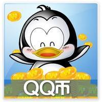 自动充值 腾讯15个qq币 15qb 15q币 15qq15qbi 自动发货 官方直充