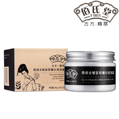 Bai's Church Whitening Firming Neck Cream 100g genuine US Neck Neck whitening pulling compact