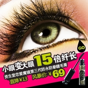 Japan's Shiseido majolica Majorca MJ third-generation 15 times long waterproof mascara areola genuine