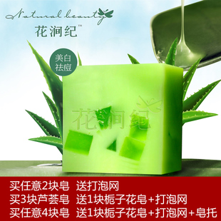 Natural Aloe Vera handmade soap facial SOAP mild face SOAP moisturizing whitening acne scar oil pores