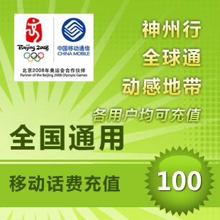 Национальная мобильных 100