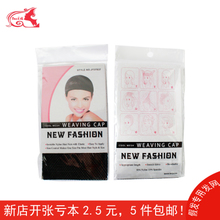 Special hair wigs Necessary accessories wig to wear Fixed hair high warhead The net cap quilt