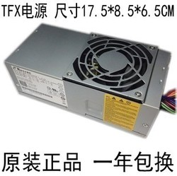 全新Dell OptiPlex 390 990 790 DT L250PS-00 540S小机箱电源