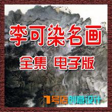 中国名画大图全集(高清电子版)【精】 - 心缘宝贝 - 【心缘宝贝工作室】