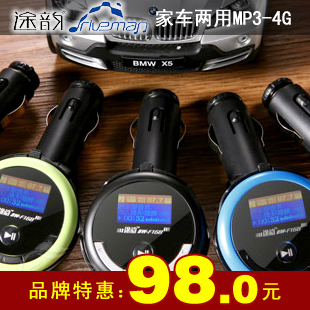 Pedestrian charm new dual-use car MP3, car MP3 USB car MP3 4G Walkman BW-F168