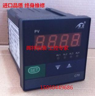 香港晖祥仪表C703系列智能压力,温度,液位,压力控制器 温控仪