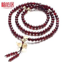福佑居红石榴石手链 女士纯天然水晶手饰手串 108颗佛珠 时尚饰品