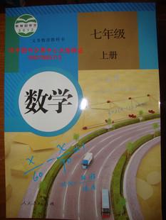 2012正版 人教版 初一上册 数学课本 教材 七年-初一数学教材图片