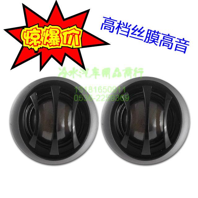 автомобильные колонки Автомобиль аудио высокого качества фильмов ВЧ Gao Yinzi продажа пользовательских