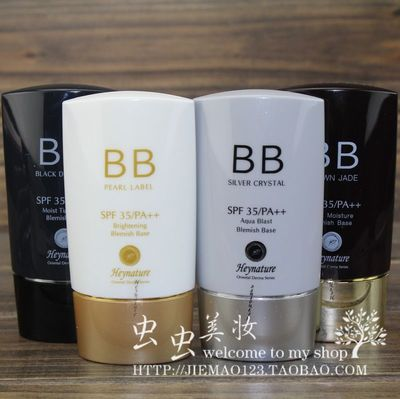 Bugs home Arora Ayuki recommended Korea Heynature plant BB Cream free shipping