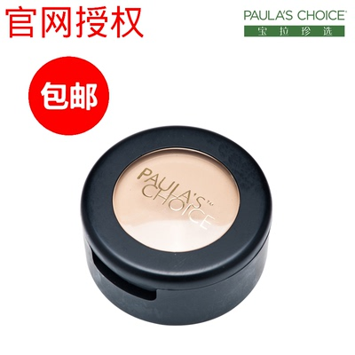 5 per month for 14 years shipping Paula's Choice gentle Yingrun concealer 4g bright color natural whitish