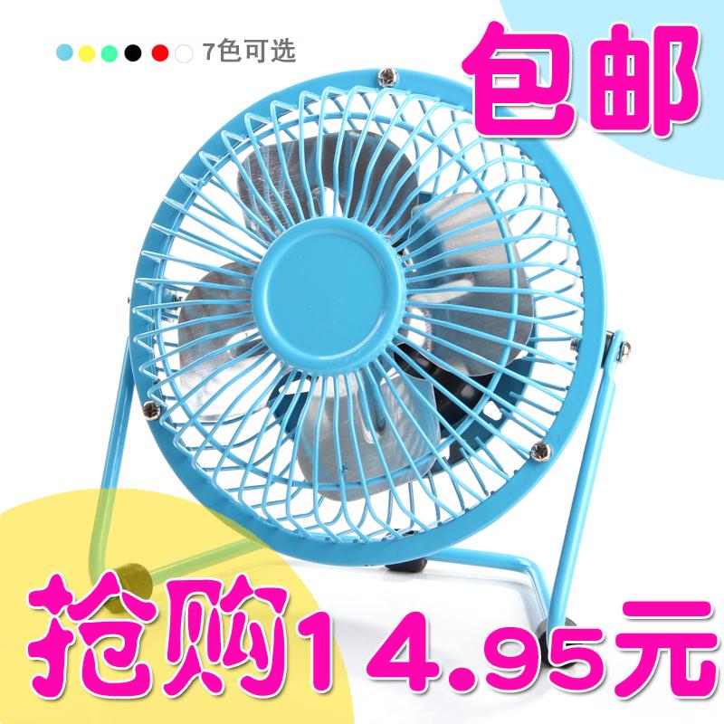 清仓大促销 铁艺风扇台式迷你铝扇叶USB电风扇散热风扇多色可选