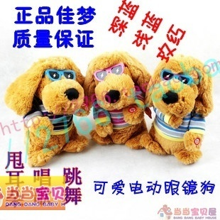 Turbaned glasses dog plush toys electric remote control toys children's toys cute non-electric eye dog