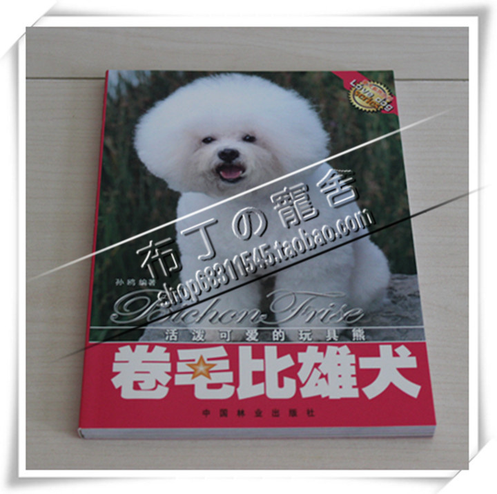 Curly Bichon dog books dog training books dog training books dog dogs dog training materials