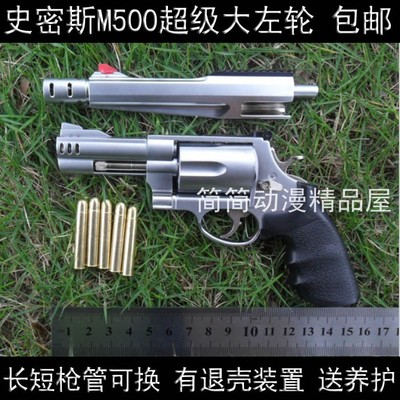 1: 2.05 Smith Wesson revolver M500 Large metal toy collection model can not launch
