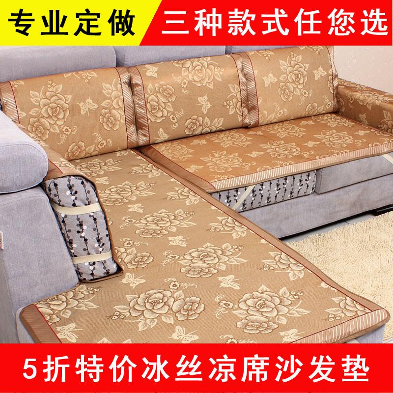 定做冰絲沙發墊夏天涼席藤席坐墊 夏季皮沙發防滑墊竹布藝靠套