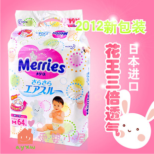 Guaranteed authentic Japan Merries Kao diapers do not wet  urine M64 12 new