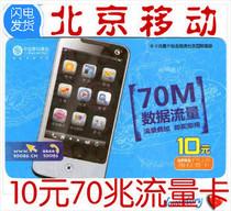 自动发卡 北京移动流量充值卡 10元70M流量卡 北京移动手机上网卡