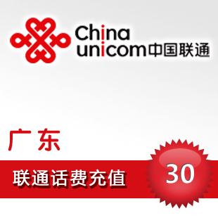 30 пройти вверх новые мощности China Unicom Гуандун UNICOM онлайн 30 пополнения карты карты auto быстрый заряд