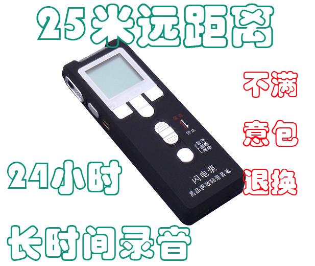 【淘金币】清华同方录音笔TF-22/4G 闪电录 25米远距离 专业降噪