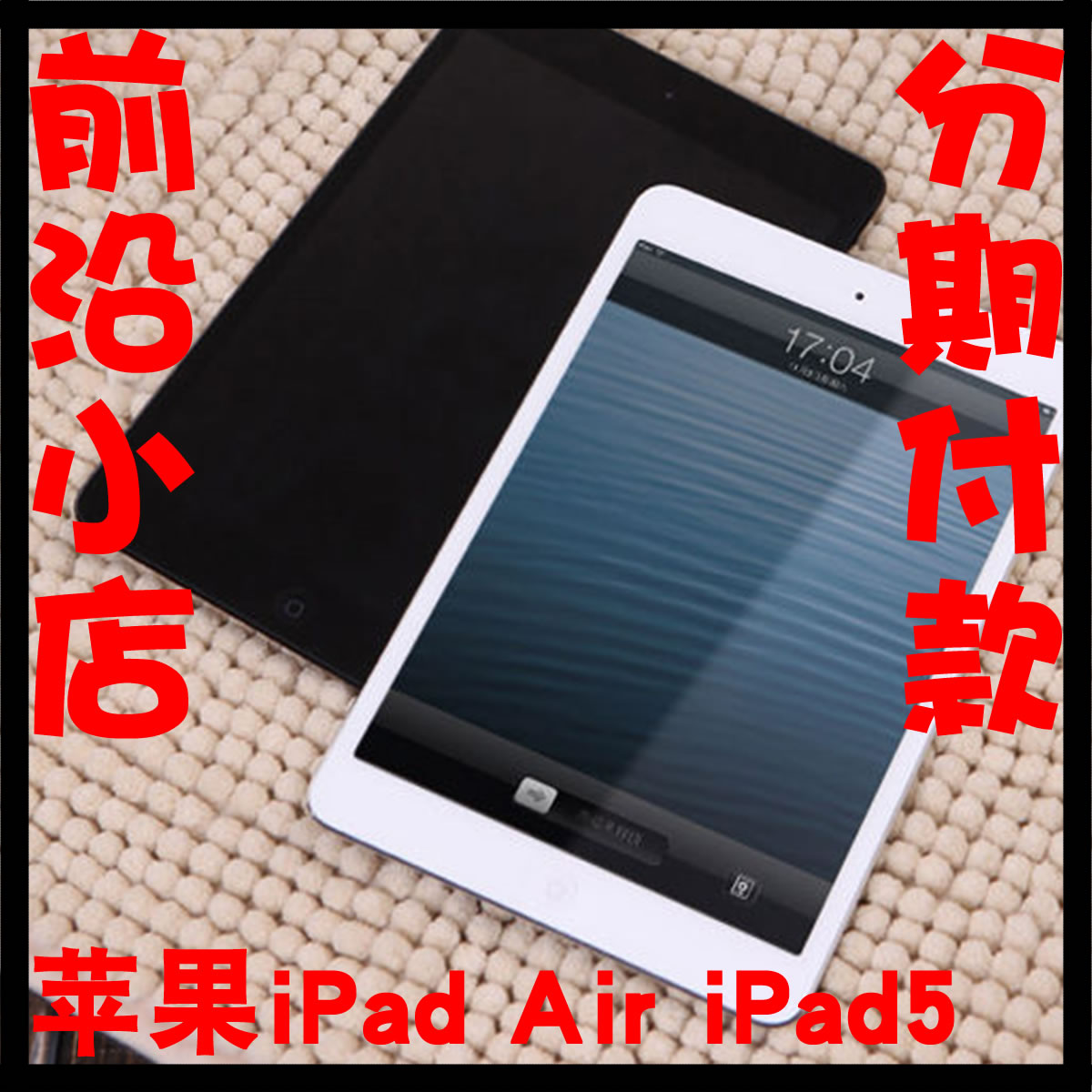 『前沿小店』Apple/苹果 iPad Air 16GB WIFI ipad5 A7双核有现货