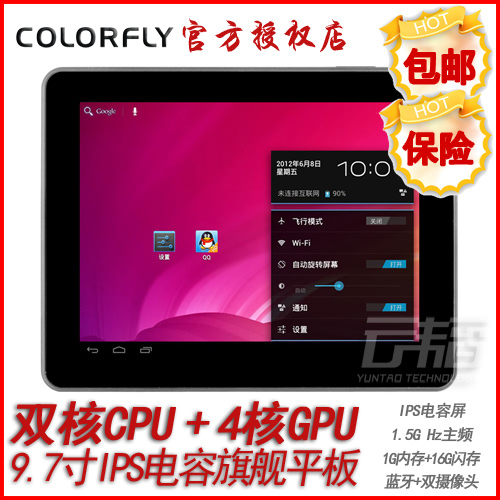 Планшет Colorful  COLORFLY/CT972 Dual 3066 4GPU 9.7 IPS