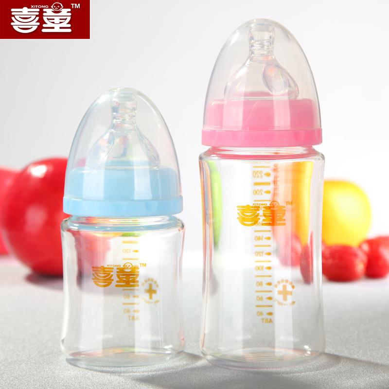 喜童 宽口径玻璃奶瓶 新生儿防胀气奶瓶 母婴用品 正品