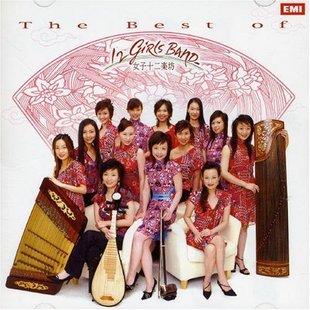 女子十二乐坊 Twelve Girls Band 音乐合集【网盘】3张专辑 MP3
