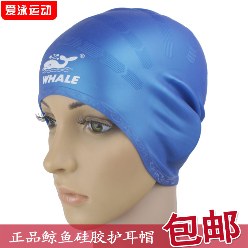 鲸鱼护耳泳帽女正品男女通用 长发防水 舒适硅胶游泳帽ca