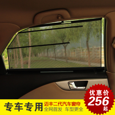 Mai Feng II MF car sunshade curtain Maverick private automatic retractable shutter curtain car curtain