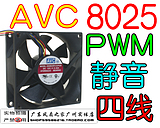 AVC 8025 8厘米 12V 0.35A PWM控速4线CPU静音风扇 DS08025R12UP