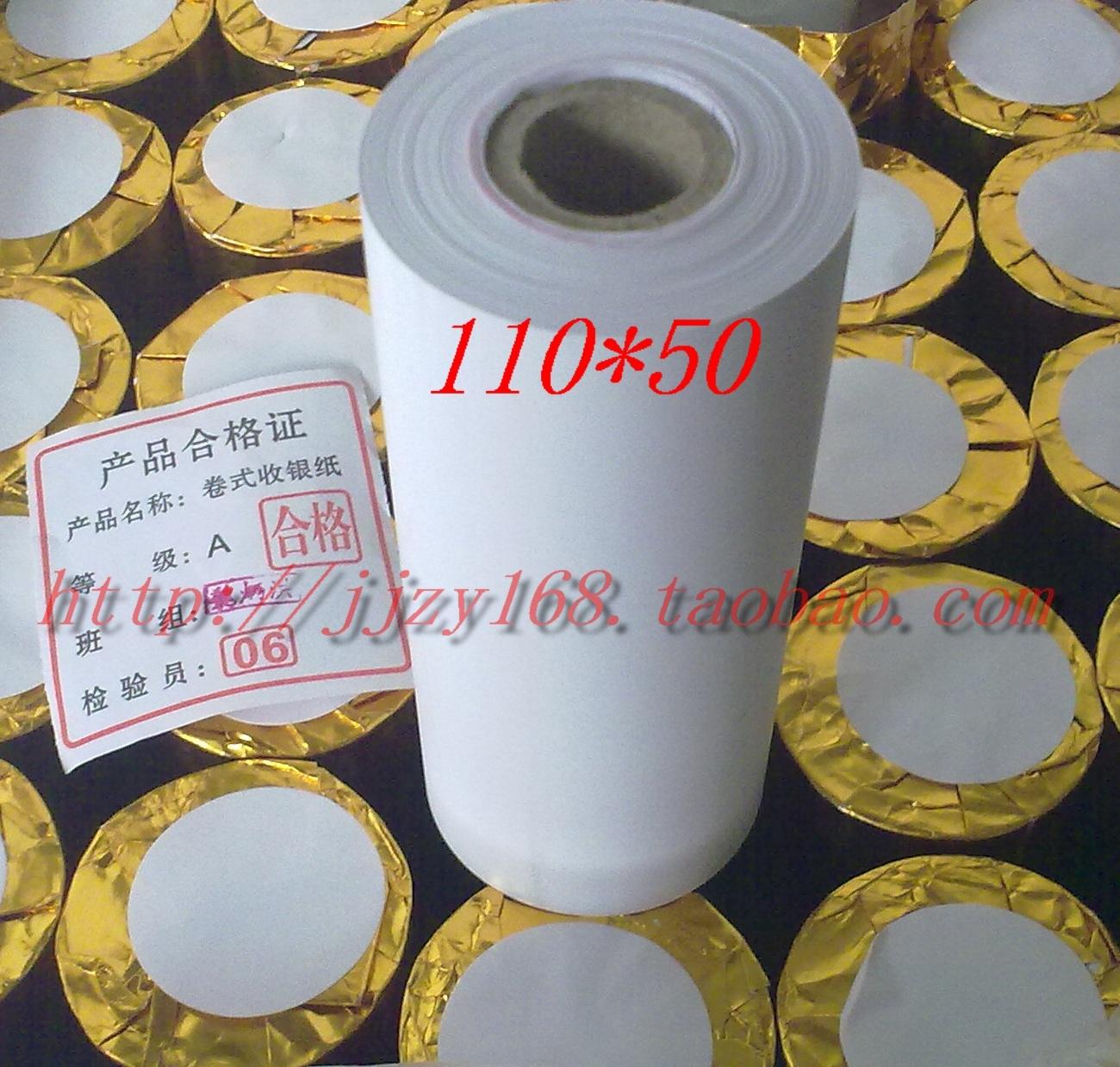 Терморолик для кассовых аппаратов Other paper products brand  110*50 110x50