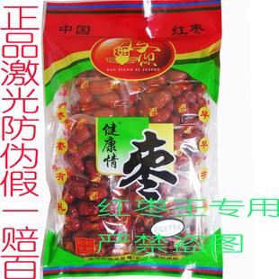 吃大红枣的好处 大红枣的功效 大红枣的好处 山西大红枣 网上买红枣 - yoyotaobao - 一起一起
