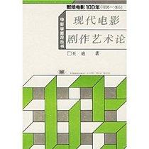 现代电影剧作艺术论 王迪中国电影出版社