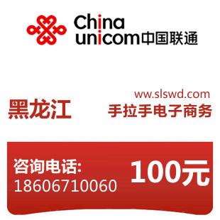 闪电手机充值——黑龙江联通100元充值