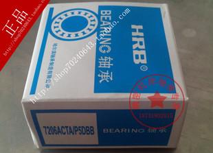 正宗HRB哈尔滨轴承 精密数控机床主轴轴承7028C/P5 7028AC/P5