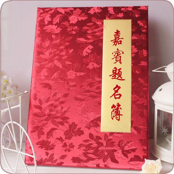 婚庆题名册/红色婚礼嘉宾签名薄/会议签到本/红叶锦缎签到簿