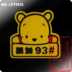 Personalized car stickers \ tank paste the \ car stickers \ warning stickers funny reflective ★ Please add 93 # Pooh