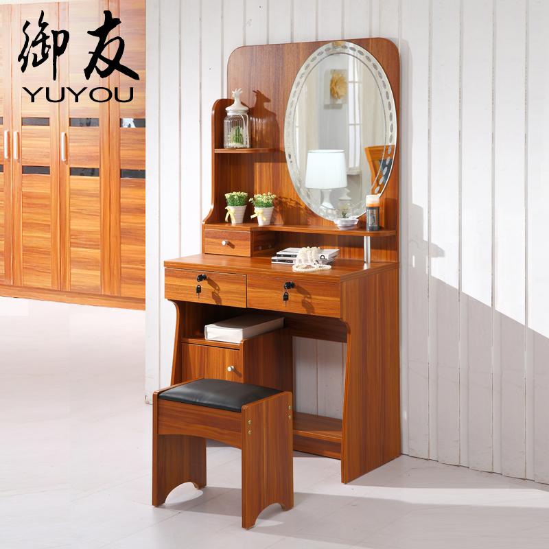 御友梳妆台简约现代欧式田园实木梳妆台小迷你化妆台化妆桌梳妆柜