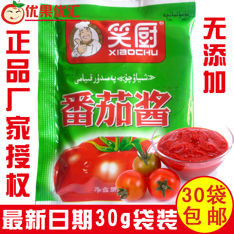 新疆特产授权正品笑厨番茄酱富含番茄红素无添加小包30g 30袋包邮