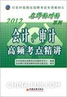 """2012农村信用社招聘考试专用教材""""名师面对…"""