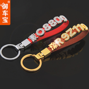 Imperial treasure DIY car key chain, keychain and creative license plate man woman key rings for car