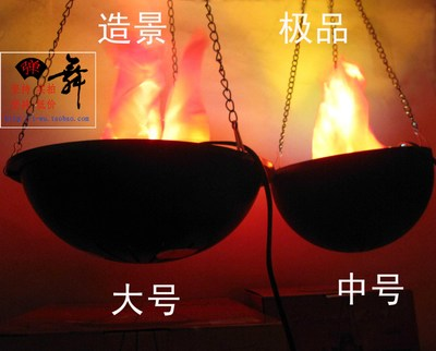 Flame light simulation brazier Halloween Bar stage lighting Large medium units / hanging lamp electronic brazier