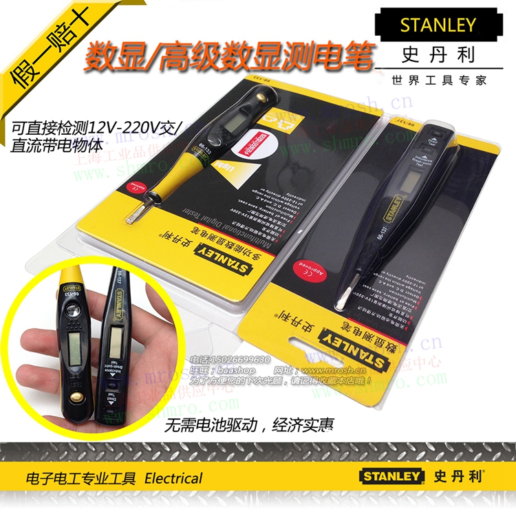 Selling special STANLEY STANLEY digital pen 66-137-23 multifunction tester 66-133-23